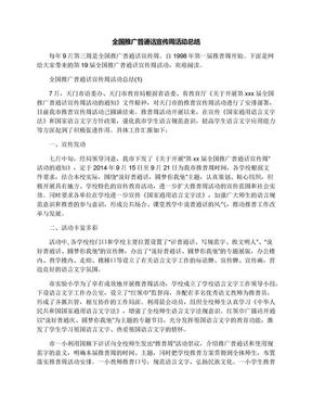 全国推广普通话宣传周活动总结.docx