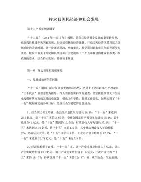 柞水县国民经济和社会发展第十二个五年规划纲要.doc