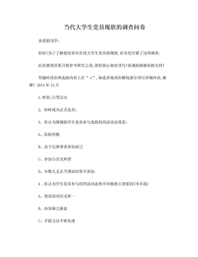 当代大学生党员现状的调查问卷(1).doc
