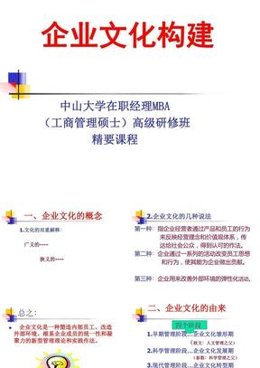 中山大学在职经理MBA_(工商管理硕士)高级研修班_精要课程.ppt