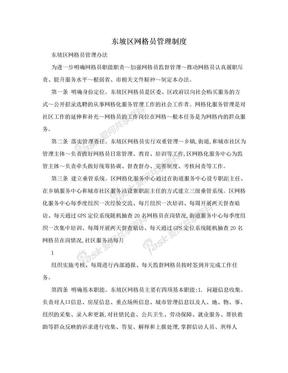 东坡区网格员管理制度.doc