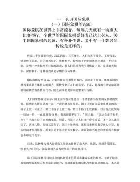 培训班国际象棋教案.doc