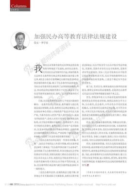 加强民办高等教育法律法规建设