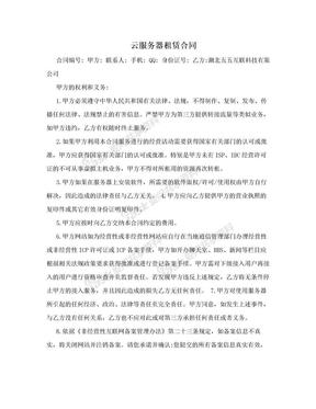 云服务器租赁合同.doc