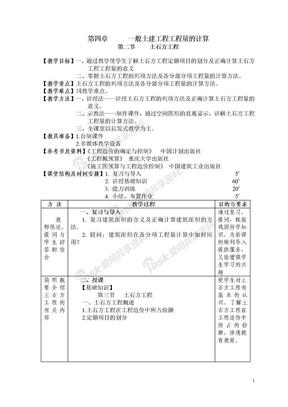 土建工程计算规则.doc