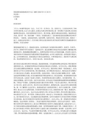 倪海厦诊疗医案.doc