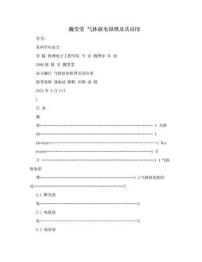 魏莹莹   气体放电原理及其应用.doc