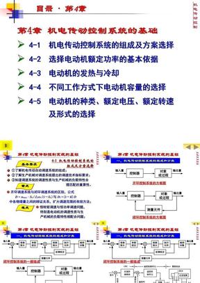 08机电传动控制-4机电传动控制系统的基础 .ppt