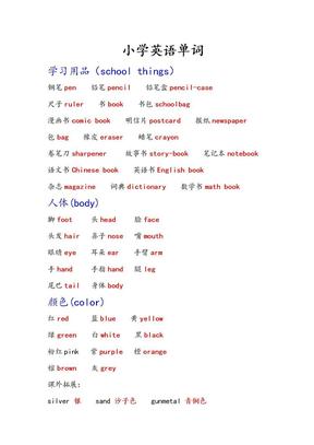 小学英语单词.doc