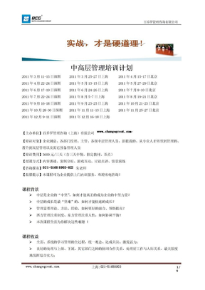 中高层管理培训计划.doc