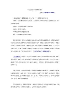 中医怎么治疗中晚期膀胱癌.doc