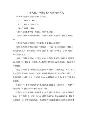 中华人民共和国行政许可法培训讲义.doc
