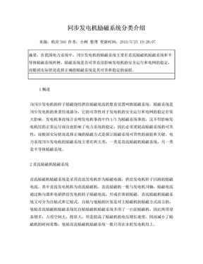 同步发电机励磁系统分类介绍.doc