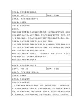 医疗质量培训记录.doc