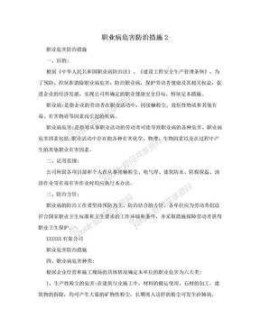 职业病危害防治措施2.doc