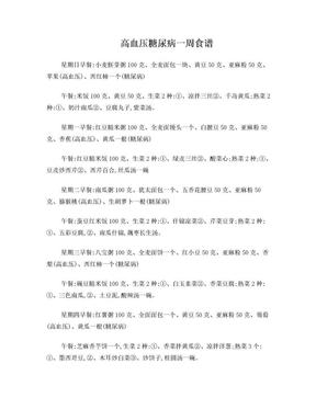 高血压糖尿病一周食谱.doc