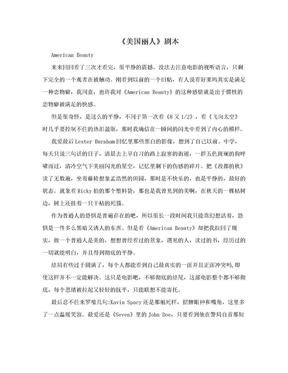 《美国丽人》剧本.doc