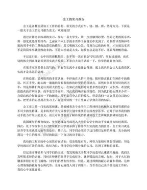 金工的实习报告.docx