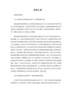 思想汇报 党校学习.doc