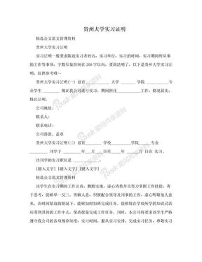 贵州大学实习证明.doc