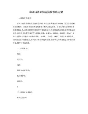 幼儿园诺如病毒防控演练方案.doc