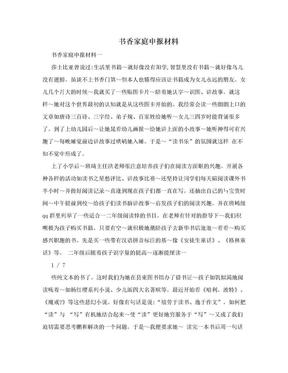 书香家庭申报材料.doc