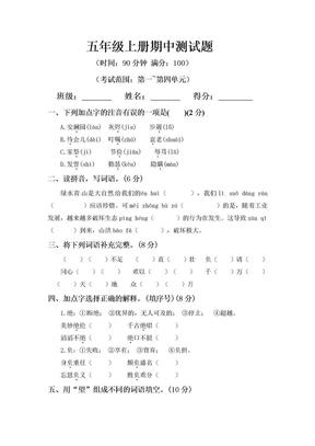 2019五年级上册期中真题预测A(人教部编版,含答案).doc