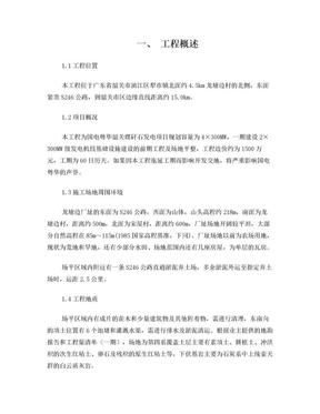 土石方工程施工方案.doc