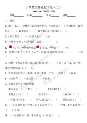 小学二年级数学上册总复习卷(2013).doc
