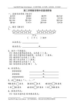 小学二年级数学上册期中试卷[人教版].doc