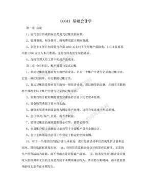 00041 基础会计学.doc