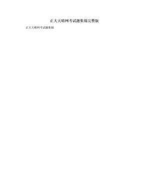 正大天晴网考试题集锦完整版.doc
