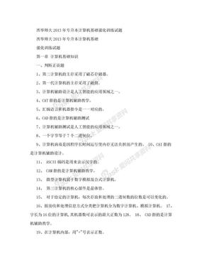 西华师大2013年专升本计算机基础强化训练试题.doc
