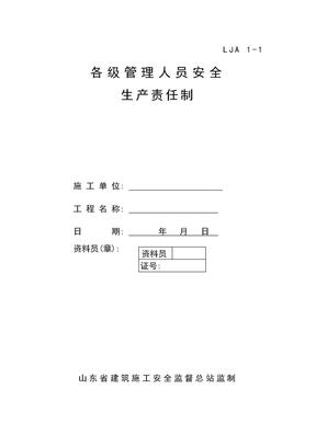 01各级管理人员安全生产责任制.doc