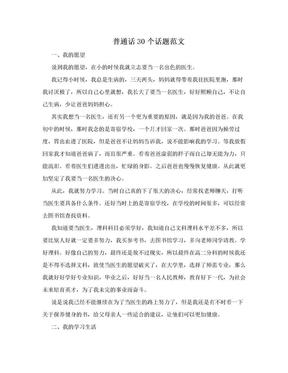 普通话30个话题范文.doc