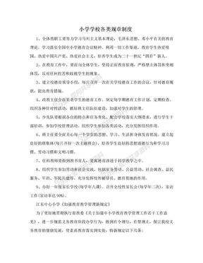 小学学校各类规章制度.doc