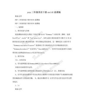 pep三年级英语下册unit6说课稿.doc