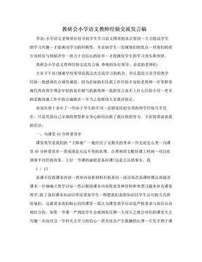 教研会小学语文教师经验交流发言稿.doc