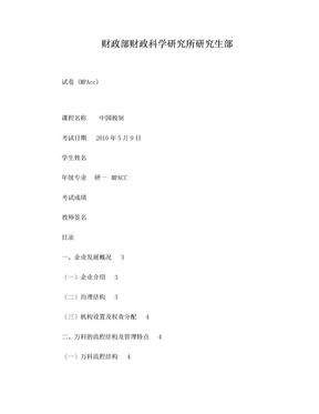 万科税收筹划.doc
