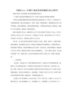 申报省picc专科护士临床培训基地报告请示[精华].doc