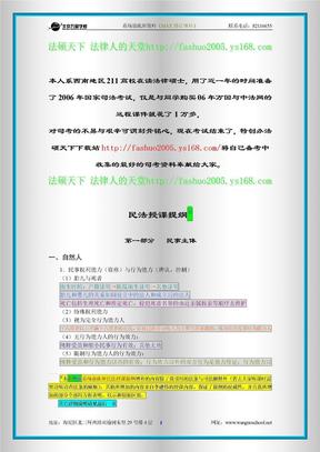 李建伟民法授课提纲彩色版.doc