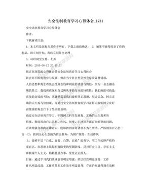 安全法制教育学习心得体会_1741.doc