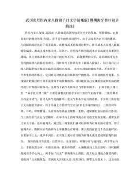 武国忠丹医内家八段锦手打文字清晰版[附胡海牙传口诀并简注].doc