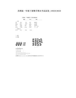 苏教版一年级下册数学期末考试试卷_1892819650.doc