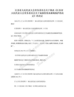 江苏人大常委会关于修改加强饮用水源地保护的决定.doc