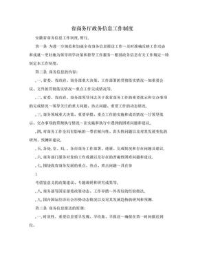 省商务厅政务信息工作制度.doc