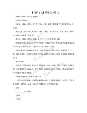 【司法考试】法律文书格式.doc