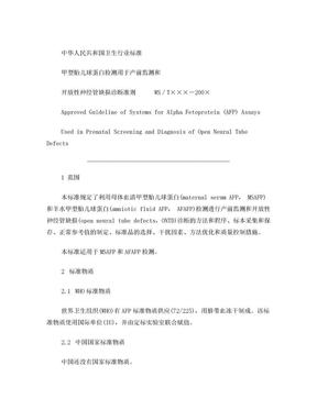 中华人民共和国卫生行业标准.doc