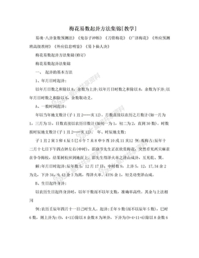 梅花易数起卦方法集锦[教学].doc