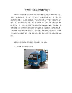 物流公司简介.doc